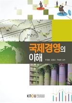 국제경영의 이해 (워크북 포함)