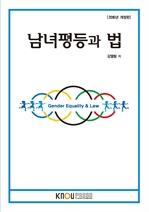 남녀평등과 법 (워크북 포함)