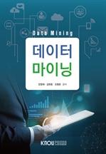 데이터마이닝 (워크북 포함)