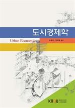도시경제학 (워크북 포함)