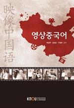 영상중국어 (워크북 포함)