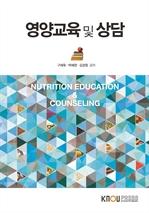 영양교육 및 상담 (워크북 포함)