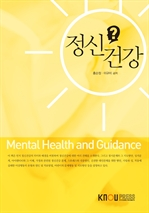 정신건강 (워크북 포함)