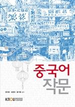 중국어작문 (워크북 포함)