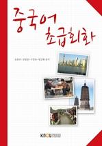 중국어초급회화 (워크북 포함)