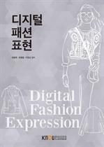 디지털패션표현