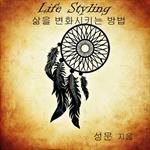 Life Styling, 삶을 변화시키는 방법