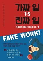 도서 이미지 - 가짜 일 vs 진짜 일