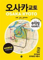 도서 이미지 - 무작정 따라하기 오사카 교토 for mobile (2016~2017 개정판)