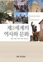 제3세계의 역사와 문화 (워크북 포함)