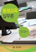 평생교육실무론 (워크북 포함)