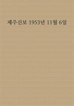 제주신보 1953년 11월 6일