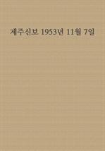 제주신보 1953년 11월 7일