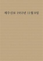 제주신보 1953년 11월 8일