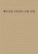 제주신보 1953년 11월 10일