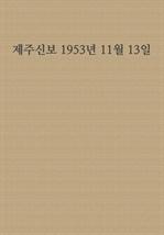 제주신보 1953년 11월 13일