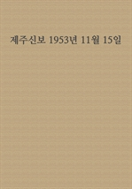 제주신보 1953년 11월 15일