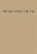 제주신보 1953년 11월 17일