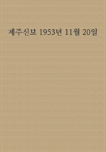 제주신보 1953년 11월 20일