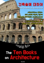 건축술에 대하여(or 건축10서) The Ten Books on Architecture (영어 원서 읽기: 일러스트 삽입)