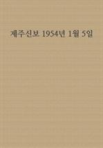 제주신보 1954년 1월 5일