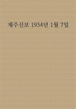 제주신보 1954년 1월 7일
