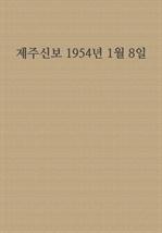 제주신보 1954년 1월 8일