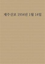 제주신보 1954년 1월 14일