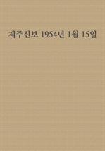 제주신보 1954년 1월 15일