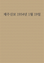 제주신보 1954년 1월 19일