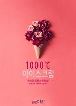 1000도씨 아이스크림