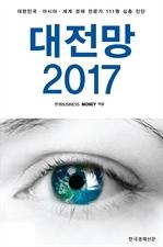 도서 이미지 - 대전망 2017