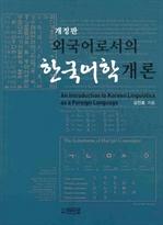 외국어로서의 한국어학개론
