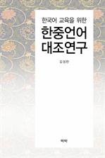 한국어 교육을 위한 한·중언어 대조연구