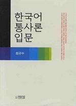 한국어 통사론 입문