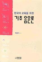 한국어교육을 위한 기초 음운론