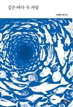 깊은 바다 속 파랑