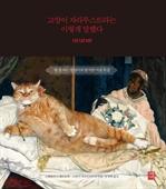 도서 이미지 - 고양이 자라투스트라는 이렇게 말했다
