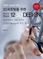 무한한 가능성의 시작! 3D 프린팅을 위한 AUTODESK 123D DESIGN