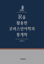 R을 활용한 코퍼스언어학과 통계학