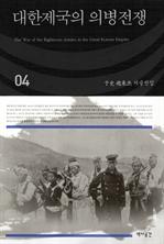 대한제국의 의병전쟁(우사조동걸저술전집 04)