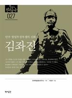 만주 항일무장투쟁의 신화 김좌진