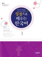 성경으로 배우는 한국어