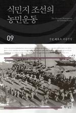 식민지 조선의 농민운동 (우사조동걸저술전집 09)