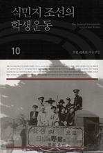 식민지 조선의 학생운동 (우사조동걸저술전집 10)