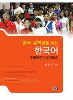 중국 유학생을 위한 한국어