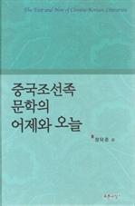 중국조선족 문학의 어제와 오늘