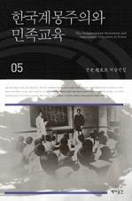 한국계몽주의와 민족교육 (우사조동걸저술전집 05)