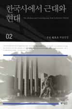 한국사에서 근대와 현대 (우사조동걸저술전집 02)