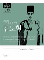 희고 흰 저 천 길 물 속에 김도현